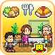 Cafeteria Nipponica by Kairosoft Co.,Ltd