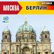 Москва - Берлин by PANORAMA Publishing House OOO