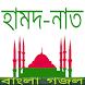 বাংলা নাত গজল by cosmicapps.bd