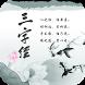 三字經(朗讀/注音/註釋) by 憧憬元