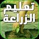الزراعة المنزلية بدون انترنت by Kino.Apps