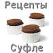 Суфле. Рецепты by receptiandr