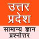Uttar Pradesh General Knowledge in Hindi by eStudy Solution
