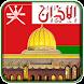 Azan Oman : Prayer time Oman