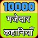 10000 Majedar Story