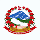 Ministry of Nepal NoticeTender by E - Signature Pvt. Ltd.