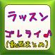 ラッスンゴレライ♪ by team free