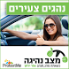 ProtextMe מצב נהיגה אור ירוק by iApplic