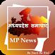 Madhya Pradesh Hindi News by Track the Bird
