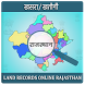 Land Records - Rajasthan by Live Kampuzz Pvt. Ltd.