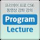 프리미어 프로 CS6 동영상 강좌 강의 by (주)아이비컴퓨터교육닷컴