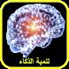 تقوية الذاكرة - زيادة التركيز - تنمية الذكاء by Arab-Apps