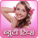 Beauty Tips in Hindi by Hindi Apps Store