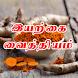 Nattu Maruthuvam by Leh