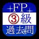 FP3級過去問徹底対策!2014年度(学科編) by Hamashi apps