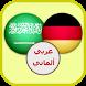 قاموس عربي ألماني ناطق صوتي 1 by Luis Apps Pro