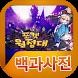 포켓원정대 백과사전 by 헝그리앱 게임연구소