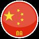 VPN CHINA-Free•Unblock•Proxy by VPNMASTER