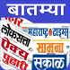 All Marathi News India by YellowCup