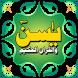 Surah Yaseen Urdu Translation by Minifiz App