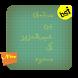 سلمان بن عبد العزيز آل سعود by BSF
