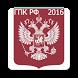 ГПК РФ 2016 (бспл) by rr05.mag009
