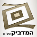 "המדביק בע""מ Hamadbik LTD by squiz"
