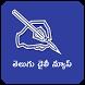 Telugu News by Geek Developers