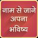 Name Se jane Apna Bhavisya by Hindi Apps Store