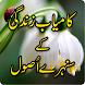 Kamyaab Zindagi ke Asool by Yoyo Videos