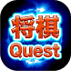 ShogiQuest - Play Shogi Online by nase