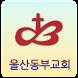 울산동부교회