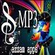Lagu Netral band - garuda di dadaku by azzamapps