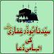 Dua Syedna Hazrat Abu Zar Ghaffari (RA)
