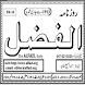 Daily Al-Fazl Newspaper by Naseer Ahmad