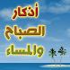 أذكار الصباح و المساء اليومية by wasfatcom