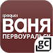 Radio Vanya Pervouralsk by Gaincode Ltd