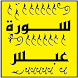 تحفيظ جزء عم سورة عبس by Ayman Khoshouey