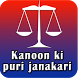 Kanoon Ki Puri Jankari (Hindi) by Mobile apps tech