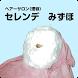 泡スパ セレンデみずほ 公式アプリ by イーモット開発