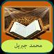 القرأن محمد جبريل by mlaAgile