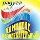 Развлекательный центр РАДУГА by AMC-Group