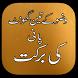 Wazu Ki Barkat by AppsVolt