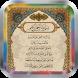 Ayatul Kursi - Verse of Throne by Holy Islamic Apps