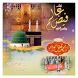 Book 052 Faiz Ahmed Uwaysi by Bazm e Faizan e Uwaysia Pakistan