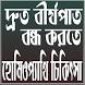 দ্রুত বীর্যপাত বন্ধ করতে হোমিওপ্যাথি চিকিৎসা by apps_bd