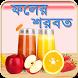 ফলের শরবত ~ Bangla Juice recipes by StormBD Studio