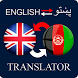 Pashto to English Translator and Dictionary