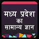 Madhya Pradesh GK in Hindi by Motiwallz