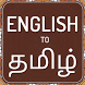 Translate English to Tamil Dictionary by DictionaryAndTranslator